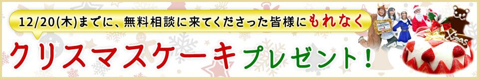 12/20(木)までに、無料相談に来てくださった皆様にもれなくクリスマスケーキプレゼント!