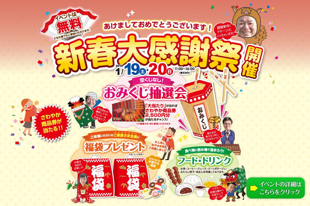 2019/1/19(土)~1/20(日)の2日間 豊橋市神野新田町にて新春大感謝祭を開催します!