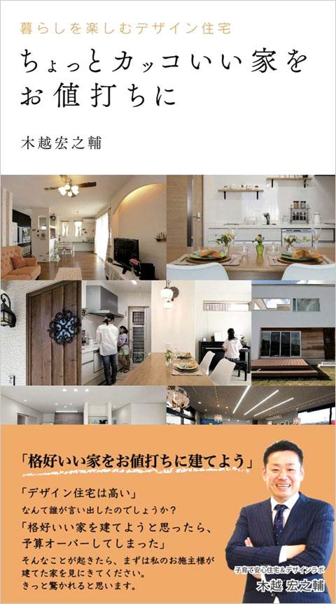 弊社代表の木越の新刊を無料プレゼント