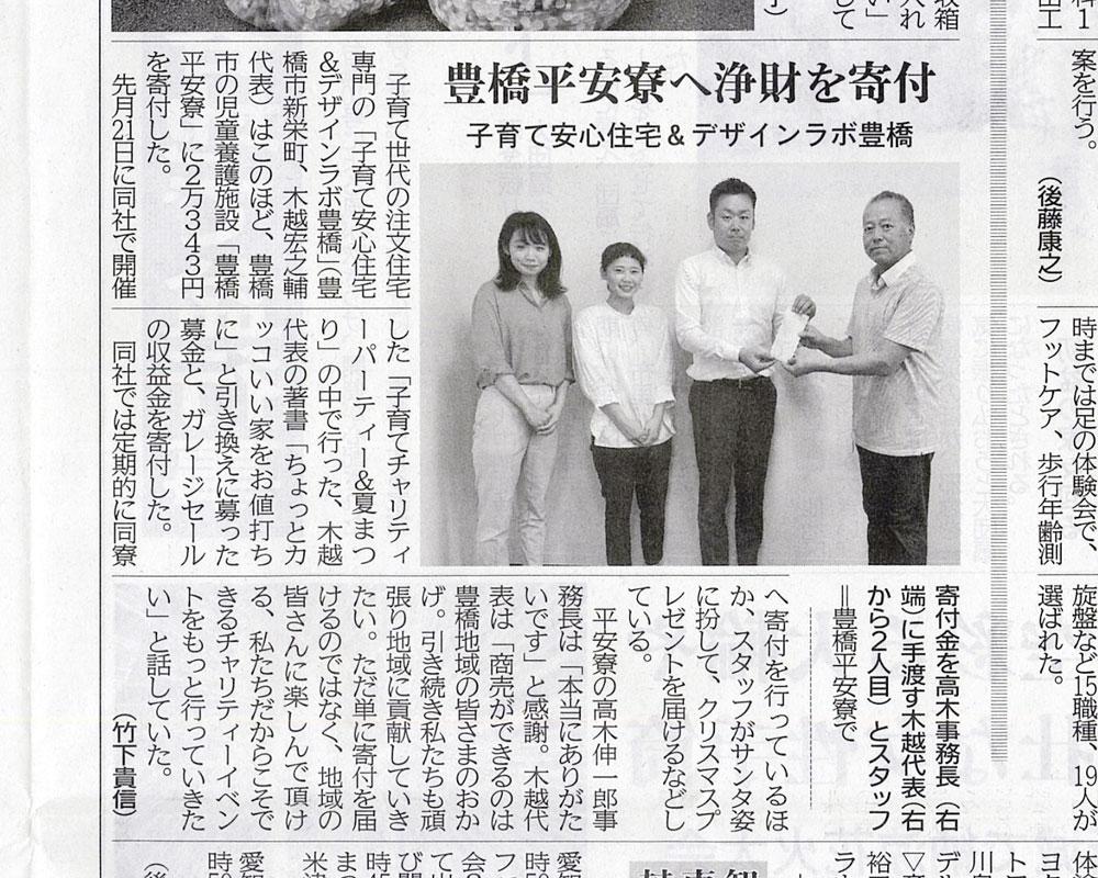 8月15日(木)新聞掲載されました!