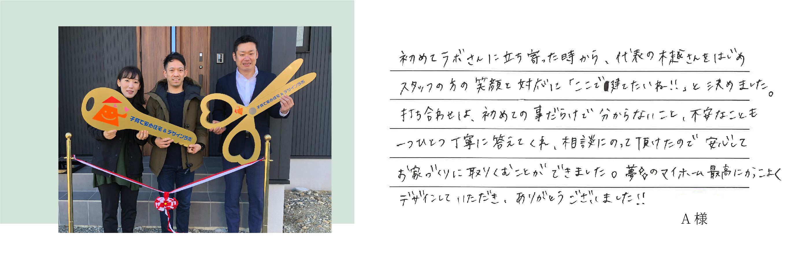 A様パソコン