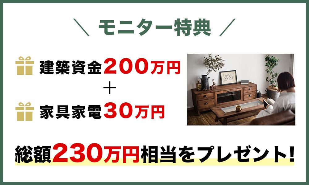 モニター特典 総額230万円相当プレゼント